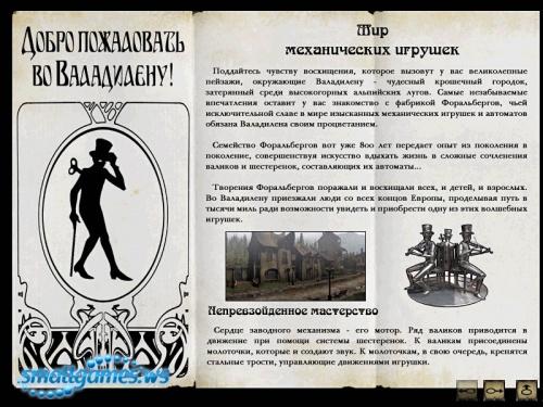 Syberia (рус)
