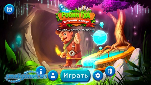 Робин Гуд 4: Источник жизни Коллекционное издание (рус, eng)