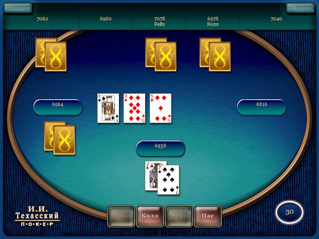 Скачать Двухкарточный Покер