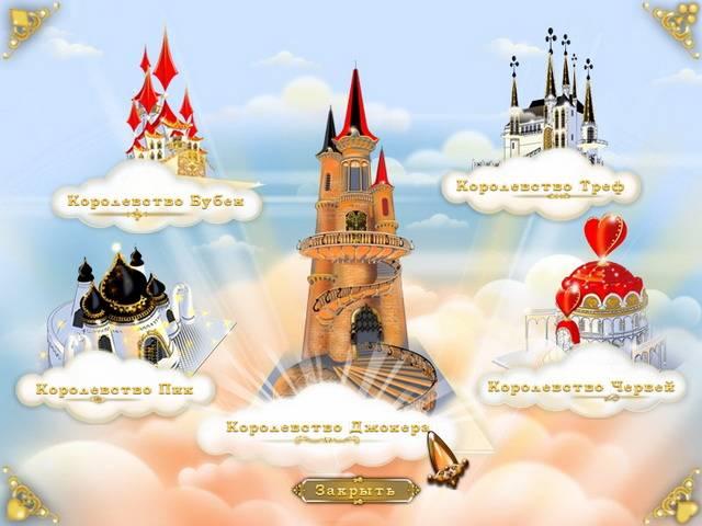 5 Карточных Королевств - фото 4