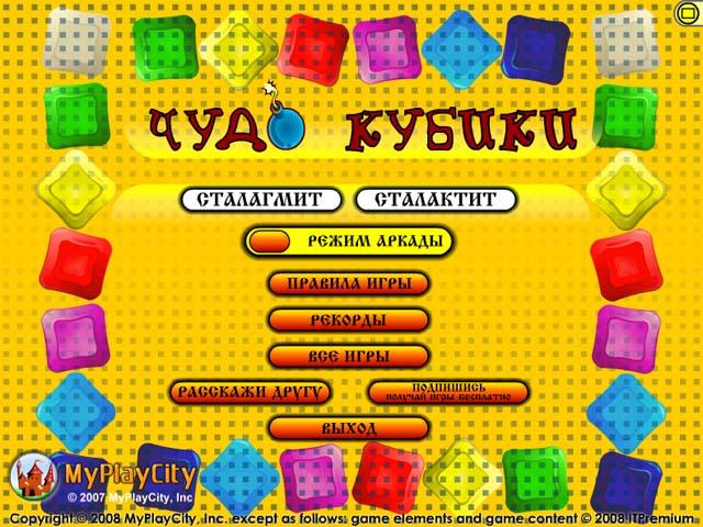 Игра Кубики 1 - FunnyGames ru