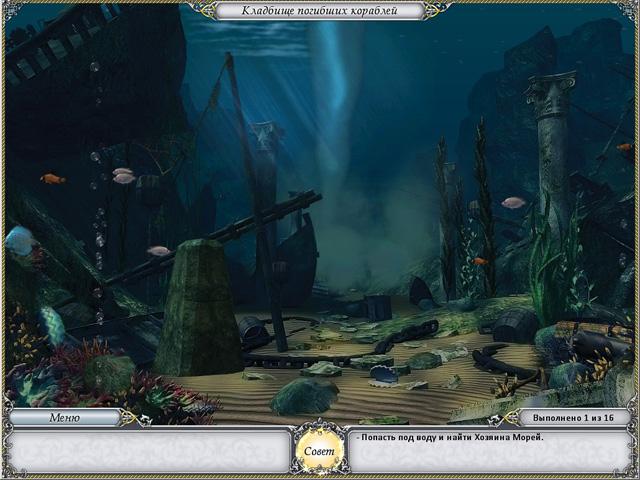 Новые игры. Скриншоты к игре Легенды 2. Полотна богемского замка