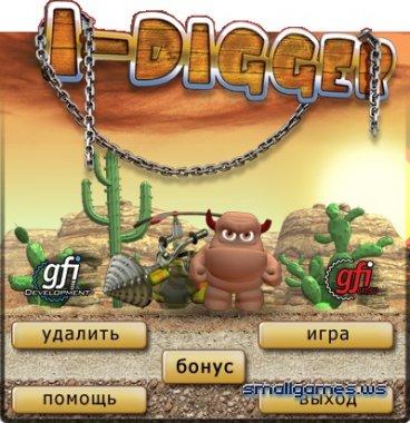 I-Digger [русская версия от «Руссобит-М»]