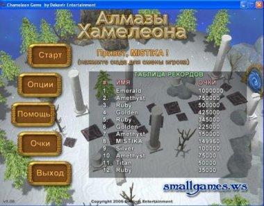 Скачать игру алмазы хамелеона на компьютер