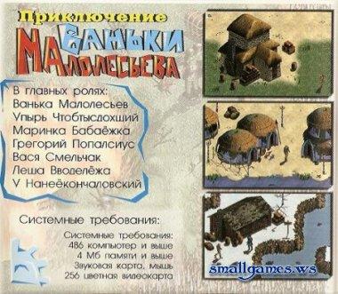 Приключения Ваньки Малолесьева
