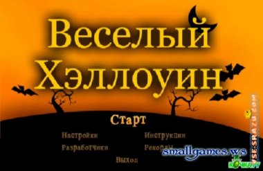 HappyHalloween - Веселый Хеллоуин
