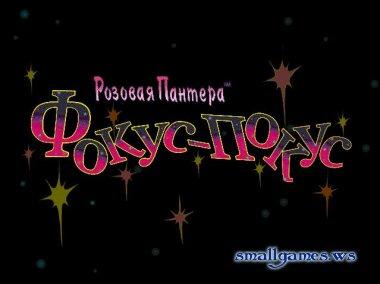 Розовая пантера Фокус-Покус