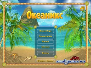 Океаникс
