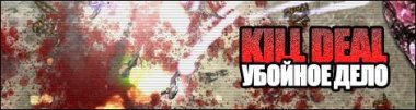 Kill Deal (Убойное дело)
