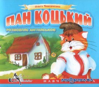 Пан Коцкий разговаривает на английском. (УКР+РУС)