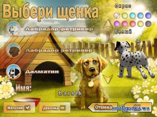 101 Любимчик. Играем с щенятами