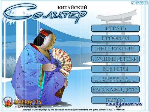 КИТАЙСКИЙ СОЛИТЕР  - Карточные пасьянсы
