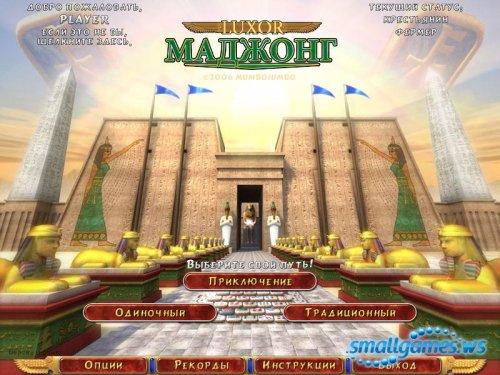 Маджонг Luxor