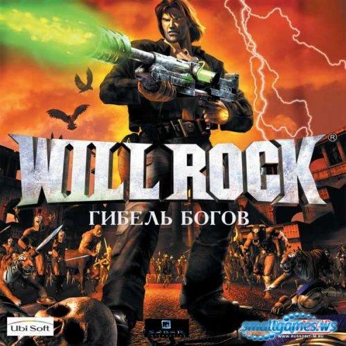 Will Rock. Гибель Богов