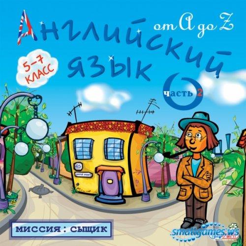 Английский язык от А до Z. Часть 1 и 2