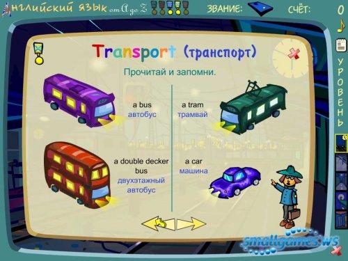 Игры с детьми на уроке английского языка — Englishhobby.ru