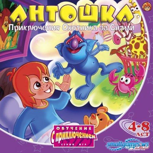 Антошка: Приключения охотника за снами