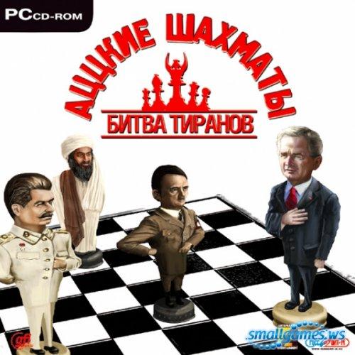 Аццкие шахматы. Битва тиранов