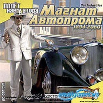 Магнат Автопрома 1894-2060