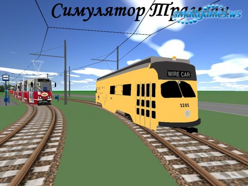 ��������� �������  Advanced Tram Simulator