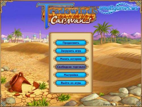 Tradewinds Caravans (русская версия)